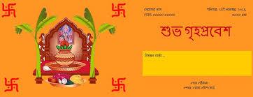 Griha Pravesh Greeting Cards Free Housewarming Invitation Card Online Invitations Download