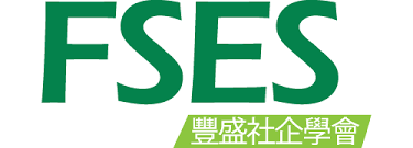 si e social entreprise hong kong social entrepreneurship development with best practices