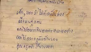Tailandia Niños Atrapados En Cueva Piden Que No Les Dejen Mucha