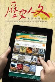 cgi si鑒e social 歷史人文數位資源手冊by exhibition ntulib issuu
