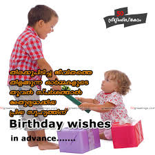 birthday wishes for friend in malayalam
