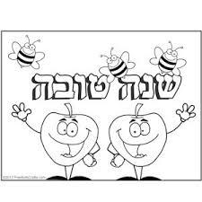 Printable Rosh Hashanah New Year Coloring Card