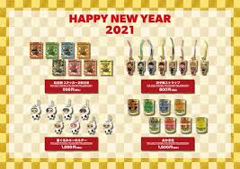 Items Where Year Is 2021 Lucky Bags 2021 And New Items Of New Year Goods Exile