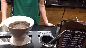 Starbucks Pourover Coffee