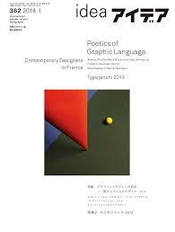 100 Magazine Design Ideas IDEA IDEA International Graphic Art And Typography