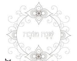 LShana Tovah Blessing Mandala Shana Tova Printable Jewish New Year Rosh