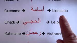 prenom musulman garcon moderne les prénoms arabes homme 1ère partie
