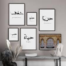 rabatt wohnzimmer islamische wand kunst 2021 im angebot auf