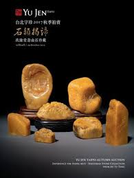 catalogue ik饌 cuisine 石韻揭諦 玖餘堂壽山石珍藏 台北宇珍2017秋季拍賣by yu jen