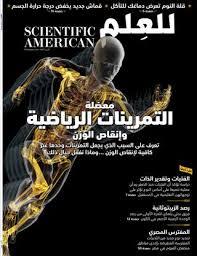 مجلة للعلم عدد خاص by nature research custom media issuu