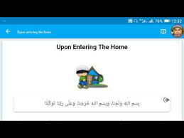 Dua Upon Entering Bathroom by Dua Upon Entering A House My Muslim Youth