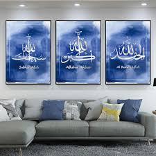 nordic abstrakte blau tinte islamischen wand kunst leinwand gemälde wand gedruckt allah bilder drucke poster wohnzimmer ramadan decor