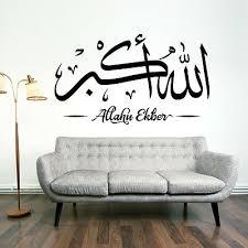 möbel wohnen a221 wandtattoo islam türkisch arabisch