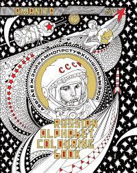 Russian Alphabet Colouring Book Books Amazoncouk Amanita Alexander Erashov Damon Murray Stephen Sorrell 9780993191145