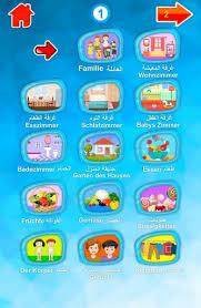 قاموس الكلمات المصور الناطق عربي تركي الماني free