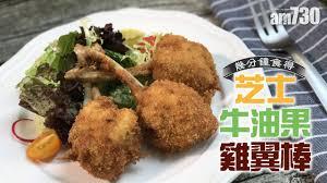 cuisine v馮騁ale 芝士牛油果雞翼棒 幾分鐘食得 am730