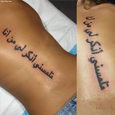 Mind Blowing Arabic Tattoo Design Photo