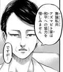 キヨミ・アズマビト