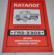 GAZ 3309 Truck Parts Catalog Manual Russian Soviet USSR - AUTO BROCHURE Renault Trucks Consult Auto Electronic Parts Catalog 112013 1949 Chevygmc Pickup Truck Brothers Classic Parts 1948 1950 51 1952 1953 1954 Ford Big Job Steering Rebuilders Inc Power Manual Steering 1963 Dodge And Book Original Online Isuzu 671972 Chevy Gmc Catalog Headlamp Brake Gm Lookup By Vin Luxury Chevrolet V6 Engine Diagram Wiring Delco Remy Passenger Car Light Popular W