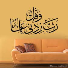 Wall Mural Decals Cheap by Islamic Muslin Wall Art Mural Poster Diy Home Decoration Wallpaper