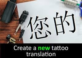 FREE Tattoo Text Translation