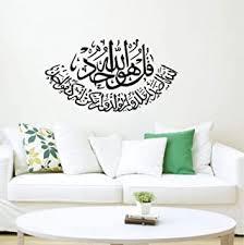 wandsticker groß wohnzimmer tapete lustig modern wandaufkleber islamic wall sticker living room quotes muslim arabic home decoration bedroom decor
