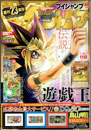 Top Tier Decks Yugioh October 2015 by V Jump July 2016 Promotional Card Yu Gi Oh Fandom Powered By