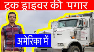 100 Usa Trucking Jobs Punjabi Truck Driver Job Life Salary In Canada USA India