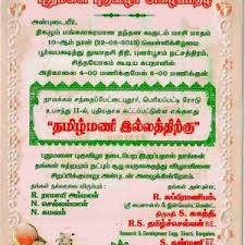 Marriage Invitation Samples In Tamil Best Of Housewarming Templates Free Custom