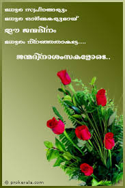 Birthday Greetings in Malayalam