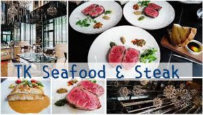 la cuisine de m鑽e grand 台北 東區tk seafood steak 菜單 價位 賦樂旅居 高檔海鮮牛排in