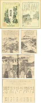 19 Meiji 231890810 24 2 Japanese Coins Pages 35 6 Numbered Good Spine Covering Broken 1892081140