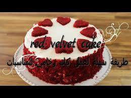 how to make velvet cake طريقة عمل كيك احمر رخامي في البيت بسهولة