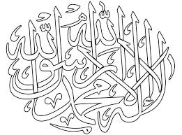 Adult Islamic Calligraphy Kids Coloring Sheet Bull Gallery Coloringislamic Pages