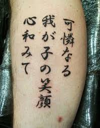 Japanese Kanji Tattoos Design 1