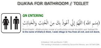 Dua Upon Entering Bathroom by 13 Best Families Images On Pinterest Allah Families And Islamic