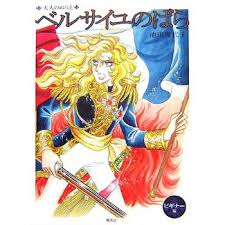 Coloring Book For Adults The Rose Of Versailles Beginner Edition 1