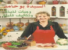 cuisine algerienne madame rezki مدونة تحميل كتب ومجلات الطبخ والحلويات العربيةpdf