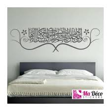 stickers islam chambre sticker calligraphie islam arabe 3654 signs tranquility cheap