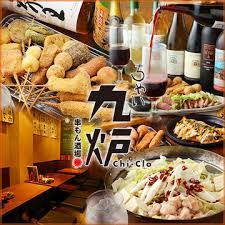 hygi鈩e en cuisine ちゃい九炉 八重洲店 地図 ルート案内 live 日本の旅行 観光