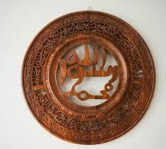 islamische wanddeko aus holz wandhänger quran islam namen allahs ebay