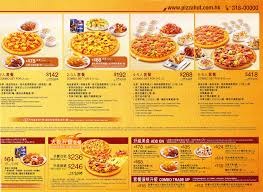 Valid Pizza Hut Coupon Codes December 2018 : Shirt ... Pizza Hut Online And In Store Coupons Promotions Specials Deals At Pizza Hut Delivery Country Door Discount Coupon Codes Wikipedia Hillsboro Greenfield Oh Weve Got A Treat Your Dad Wont Forget Dominos Hot Wings Coupons New Car Deals October 2018 Uk 50 Off Code August 2019 Youtube Offering During Nfl Draft Ceremony Apple Student This Weekends Best For Your Sports Viewing 17 Savings Tricks You Cant Live Without Delivery Coupon Promo Free Cream Of Mushroom Soup
