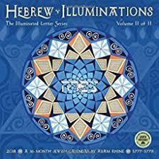 Hebrew Illuminations 2018 Wall Calendar A 16 Month Jewish By Adam Rhine