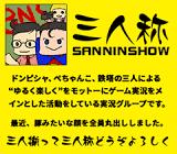 三人称 (SANNINSHOW)