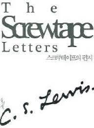 The Screwtape Letters Korean Edition Small Size