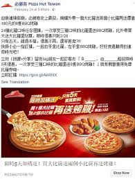 Pizza Hut Horrifies Customers By Saying They Should 'celebrate' 1947 ... Print Hut Coupons Pizza Collection Deals 2018 Coupons Dm Ausdrucken Coupon Code Denver Tj Maxx 199 Huts Supreme Triple Treat Box For Php699 Proud Kuripot Hut Buffet No Expiration Try Soon In 2019 22 Feb 2014 Buy 1 Get Free Delivery Restaurant Promo Codes Nutrish Dog Food Take Out Stephan Gagne Deals And Offers Pakistan Webpk Chucky Cheese Factoria