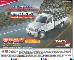 Mahindra Bolero Maxitruck Plus The Perfect City Pick Up Sadar Ahe ...