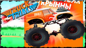 Truck Trials Full Game Walkthrough (All Levels) - YouTube Truck Trial Wikipedia Scale Modell West Deutsche Meisterschaft Im Parcour Zur Europa 2016 The Best Of Trial Extreme Tatra 815 Sheepos Garage Lizard 8x8 High School Teacher Releases Trials Driving Challenge Mobile Protyp Mammut Carbon Style Rc Unimog 2 Farm House 4x4 Android Games In Tap Europrucktrialat Get Ready For A New Offroad Adventure As Uber Gives Up On Selfdriving Trucks Kodiak Jumps In Wired Daf Rticipates Uk Truck Platooning Free Download