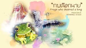 100 King Of The Frogs Who Desired A King
