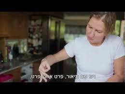 Kitchen Sink Drama Features by Tzipi Livni ציפי לבני Kitchen Sink Drama Youtube